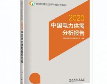 《中国电力供需分析报告2020》发布