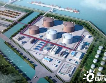 安徽<em>芜湖长江LNG</em>内河接收(转运)站项目获中央专项资金补助