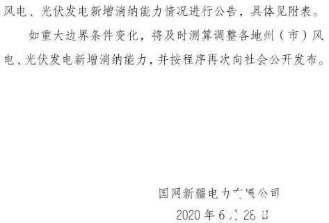 国际资讯_新增800MW!新疆2020年风电新增消纳能力公告出炉!(第一批 ...