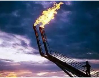 机遇与挑战并存 <em>天然气</em>价格形成机制改革