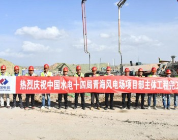 300MW!青海风电场风机<em>基础</em>及场内道路工程主体施工全部完工