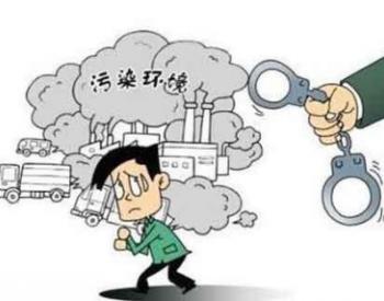 还在偷排偷放?污染环境将要承担惩罚性赔偿