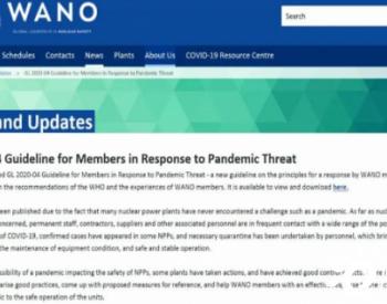"""WANO导则领域""""零""""突破 <em>江苏核电</em>编制的《大流行病威胁下核电厂响应指南》GL 2020-04正式发布"""