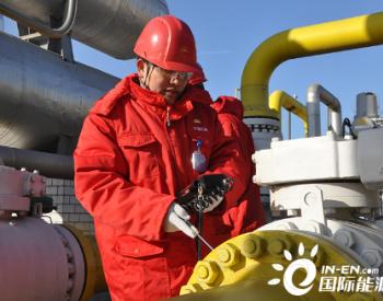 推進天然氣價格市場化改革 服務新舊動能轉換