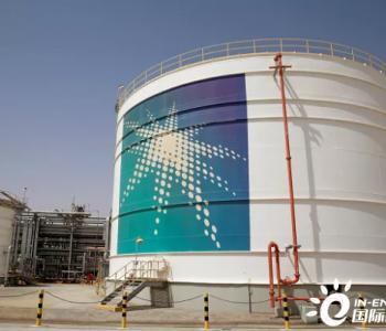 <em>沙特阿美</em>上调8月面向亚洲和美洲的原油官方售价