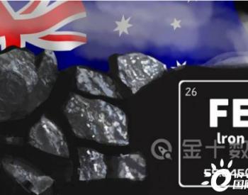 澳大利亚迎来坏消息:<em>铁矿石</em>预将降至80美元/吨!竞争对手也回归
