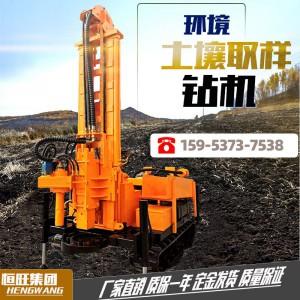 恒旺环境土壤取样钻机