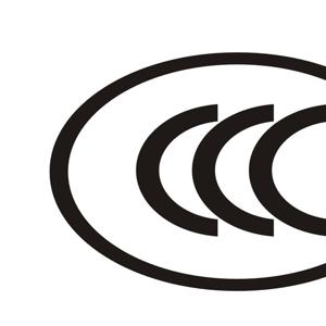 充电器3C认证