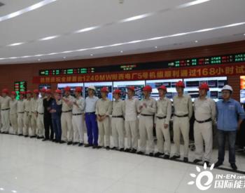 上海电气打造全球单机容量最大机组