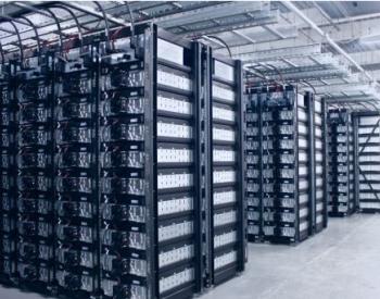 试验项目表明电池<em>储能</em>系统是<em>电网</em>调节经济有效的选择
