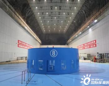 四川烏東德水電站第三臺機組進入72小時試運行
