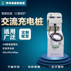7kw壁挂交流充电桩 家用充电桩 充电桩生产 郑州森源