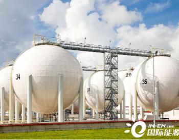 预计天然气保供压力仍较大 需合理增加国内气田产量计划