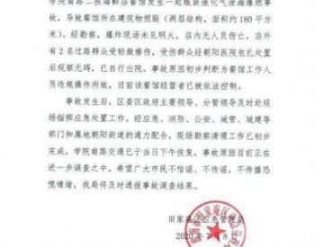 关于安徽淮南学院南路一餐馆发生燃气爆燃事故的情况通报
