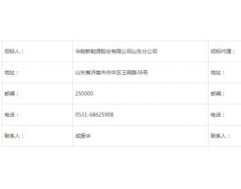 招标|华能新能源山东分公司新泰禹村<em>风电项目</em>电力监控安全防护设备采购项目招标