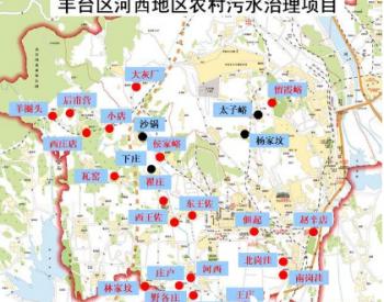 <em>北京市</em>21个镇,68个村即将启动污水治理