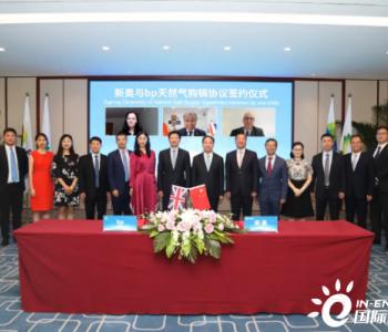 bp与新奥集团签署天然气购销协议