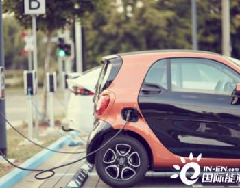 澳洲堪培拉投入新<em>能源</em>项目 加速实现电动汽车到电网服务