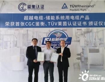 超越电缆获颁CGC鉴衡储能电缆线认证证书