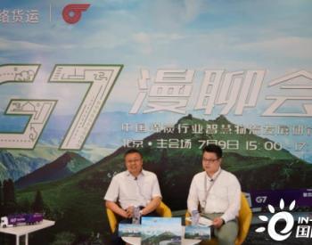 G7網絡貨運發布煤炭行業解決