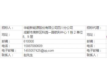 招标丨华能四川布拖风电场二、三期35kV<em>电缆</em>分支箱改造工程施工工程招标公告