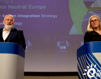 <em>欧盟委员会</em>宣布氢能战略、能源系统一体化战略,并将成立清洁氢能联盟