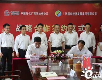 <em>中国石化广西石油</em>分公司与广西国宏集团签订战略合作协议