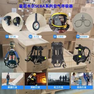 霍尼韦尔SCBA105K呼吸器C900正压式空气呼吸器