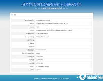 2×655MW大唐集团一大型火电项目获核准!坐标江苏南京!