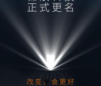 官宣!锦浪科技股份有限公司正式完成更名