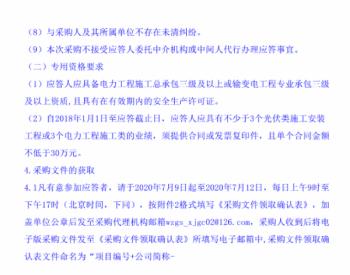 招标|许继电源北京<em>分布式</em>光伏发电项目安装施工采购招标