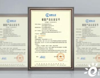首张储能电站用电池管理系统认证证书诞生