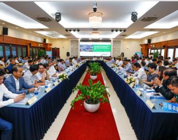 古瑞瓦特联合越南工贸部 论道可再生能源可持续发展及屋顶太阳能光伏