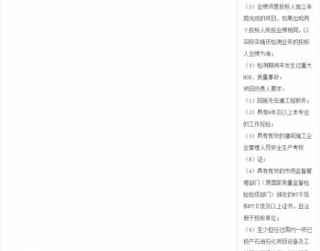 招标 | 天津LNG二期项目接收站工程无损检测服务变