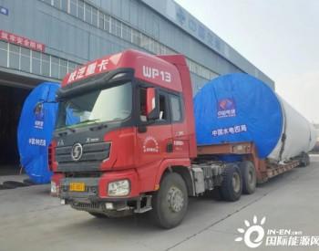 中国水电四局河北怀南一期<em>风电</em>项目首套塔筒顺利发货