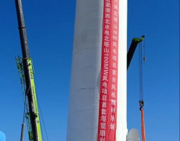 中电建山西五家渠<em>西北</em>水电北塔山100MW风电项目首套塔筒顺利吊装