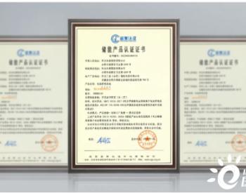 首张储能电站用<em>电池管理系统</em>认证证书诞生