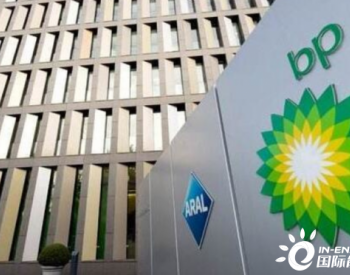 BP向印度GGEF绿色基金投资7000万美元