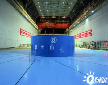 四川<em>乌东德</em>水电站第三台机组投产发电