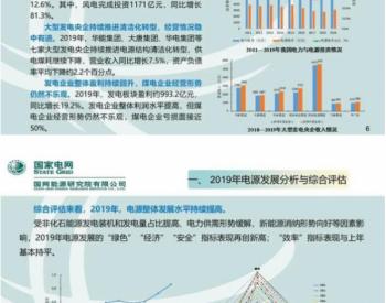 【收藏】2020中国电源发展分析报告