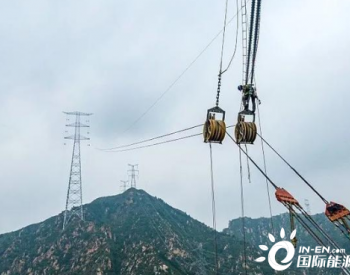 世界山区特高压最高、最重<em>输电</em>塔完成最难跨越施工