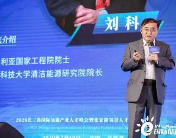 刘科院士:风光制氢不具备经济型