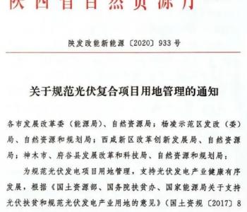 陕西光伏项目用地文件落地:禁止以任何方式占用永久基本农田!
