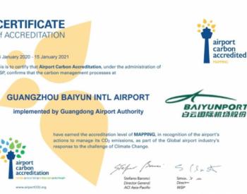 广东广州白云机场半年内接连通过国际机场碳排放一