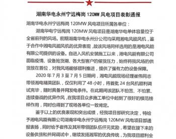 华电湖南永州120MW<em>风电</em>项目首批24台风机调试完毕