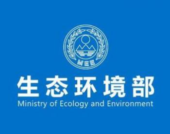 生态环境部:随机抽查发现并查处环境违法问题3.19万个