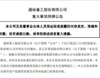 通裕重工嫁入珠海国资委,<em>股价</em>创近1年新高