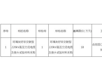 招标|南网科研院环境友好非交联型220kV高压交流<em>电缆</em>及接头试验材料采购釆购公告