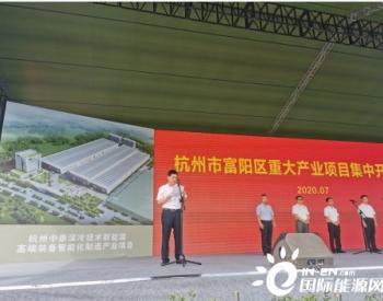 总投资11亿元 中泰股份深冷装置扩产项目开工建设