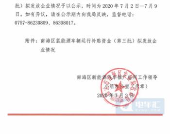 广东佛山南海区公示176辆氢燃料电池汽车将获补贴2112万